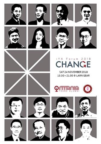 งาน Intania Young Alumni Forum 2018