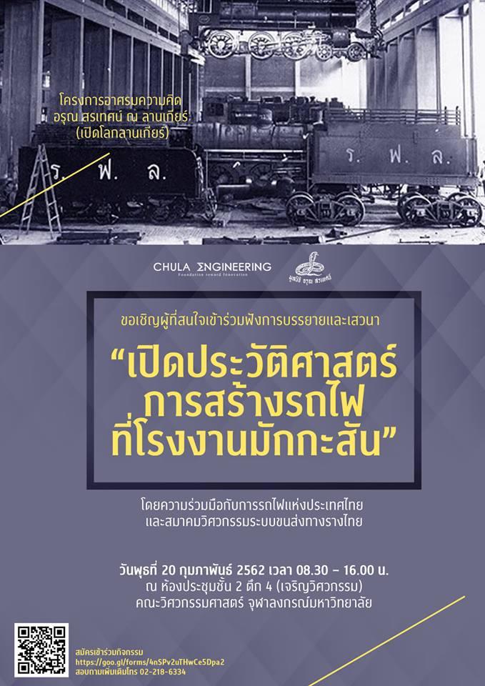 """การบรรยายและเสวนา """"เปิดประวัติศาสตร์การสร้างรถไฟ ที่โรงงานมักกะสัน"""""""
