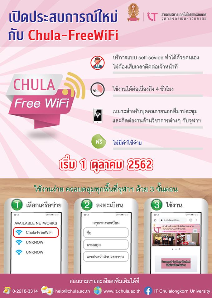 เปิดประสบการณ์ใหม่ กับ Chula-FreeWiFi เริ่ม 1 ตุลาคม 2562