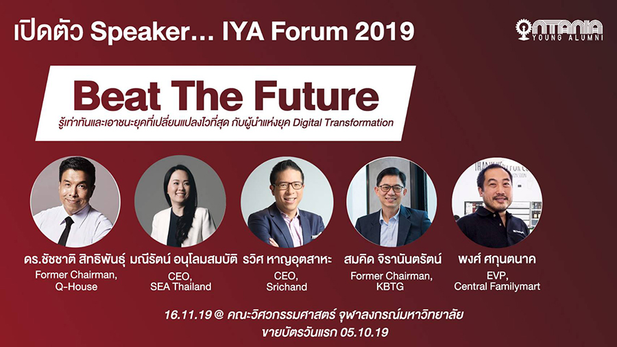 เปิดตัว Guest Speaker 5 คนแรก ของ IYA Forum 2019 : Beat The Future