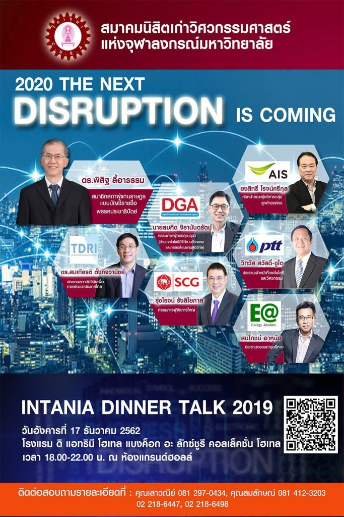 INTANIA DINNER TALK 2019