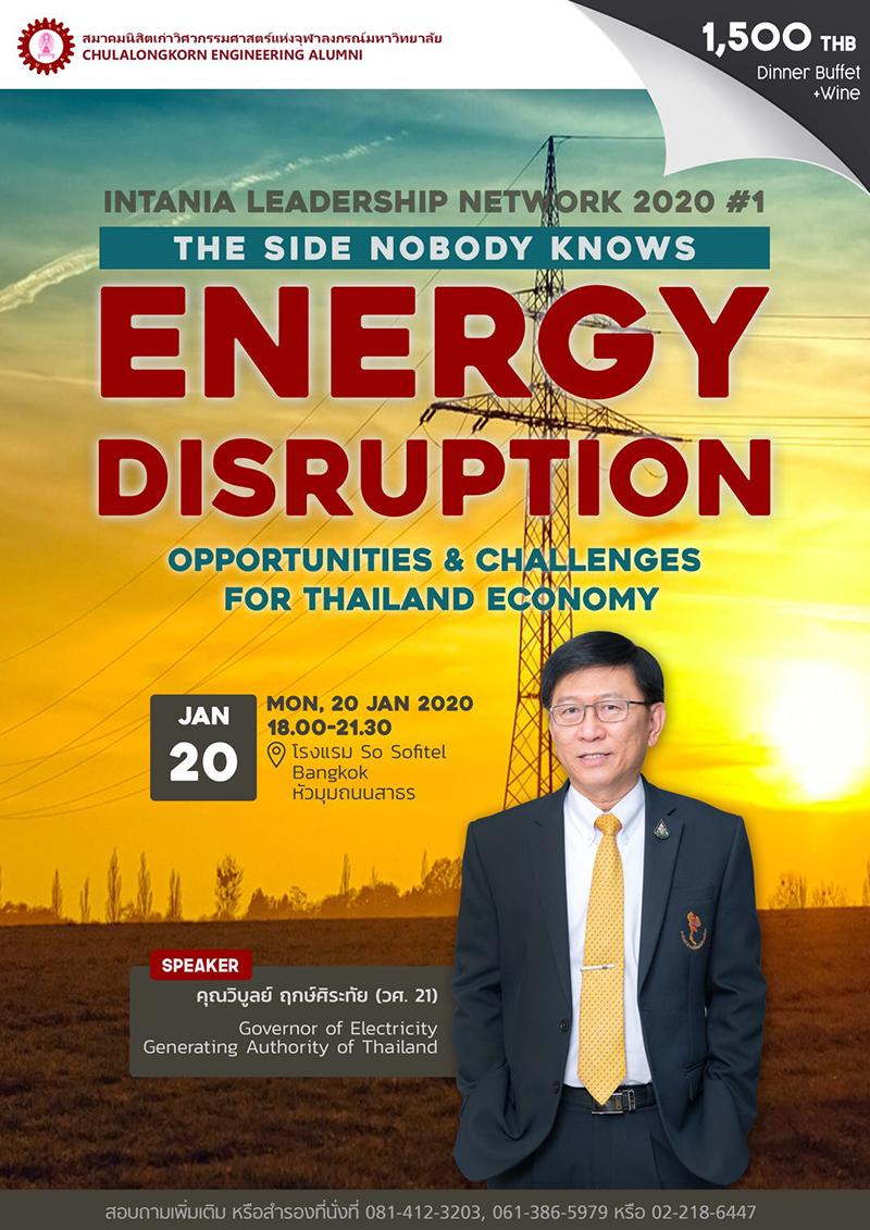 Energy disruption