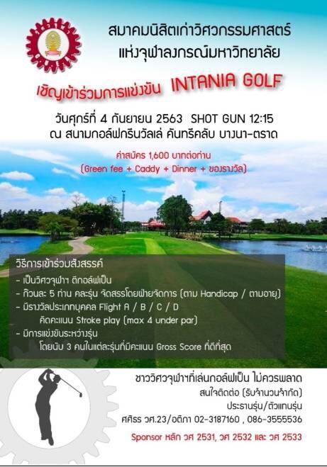 เชิญเข้าร่วมการแข่งขัน INTANIA GOLF