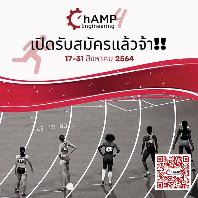 เปิดรับสมัคร ผู้เข้าร่วมโครงการ ChAMP Engineering 4