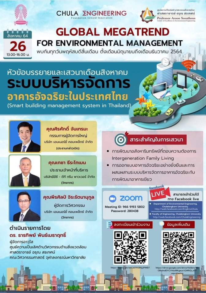 สัมมนาออนไลน์ หัวข้อ ระบบบริหารจัดการอาคารอัจฉริยะในประเทศไทย