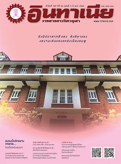 วารสาร อินทาเนีย ฉบับที่ 3 กรกฎาคม-กันยายน 2564